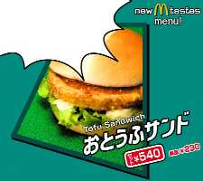 Tofu burger, from McDonald's New Tastes menu